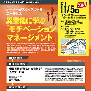 スクランブルシンポジウム大阪vol.4
