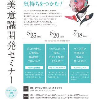 【東京】美意識開発セミナー 募集中
