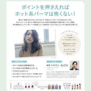 【名古屋】パーマトレンドデザインセミナーのお知らせ