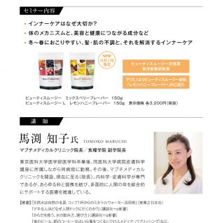 【東京/大阪】内外美容セミナー part2 開催のお知らせ