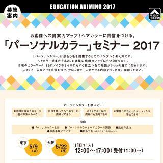 【大阪】パーソナルカラーセミナー【5/22 】好評募集中!