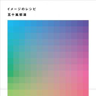 五十嵐郁雄氏著「イメージのレシピ」発売!!