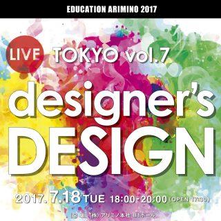 【東京】デザイナーズ・デザイン開催します!