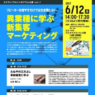 「異業種に学ぶ新集客マーケティング」シンポジウム 開催のお知らせ