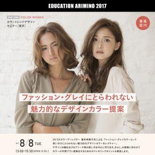 【東京】カラートレンドデザインセミナーのお知らせ