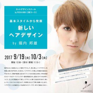 【東京】PEEK-A-BOOカットデザインスクールのお知らせ