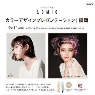 【福岡】「カラーストーリー アドミオ」カラーデザインプレゼンテーションのお知らせ