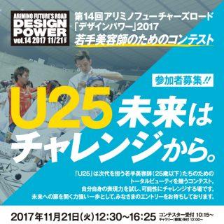 第14回アリミノフューチャーズロード「デザインパワー」2017『U25』参加者募集中!