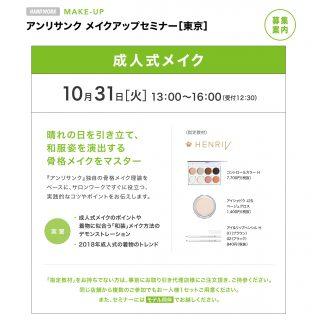 【東京】アンリサンク メイクアップセミナー 「成人式メイク」のお知らせ