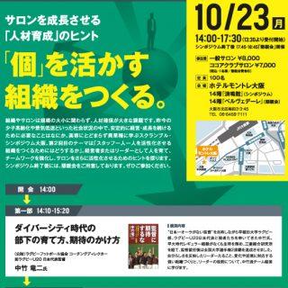 【大阪】スクランブルシンポジウム 開催のお知らせ