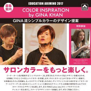 【東京】「クリエイティブ インスピレーション2017 by ジーナ・カーン 」のお知らせ