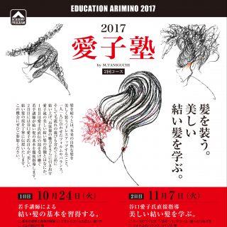 【東京】「愛子塾2017」のお知らせ