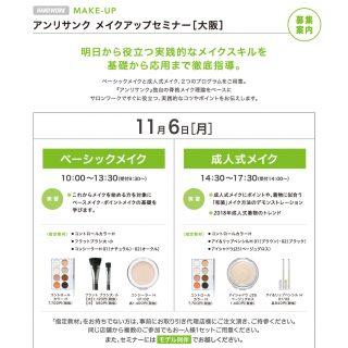 【大阪】アンリサンク メイクアップセミナーのお知らせ