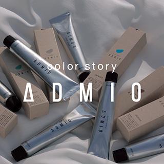 「カラーストーリー アドミオ」特設サイト インスタランキング&ブログのお知らせ