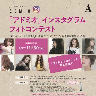 【結果発表】アドミオ インスタフォトコンテスト