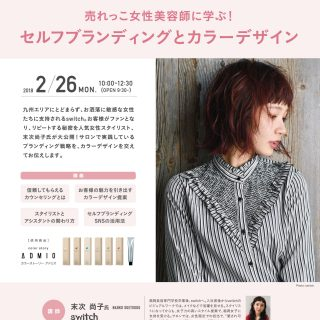 【大阪】セルフブランディングとカラーデザイン セミナー開催のお知らせ