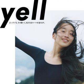 2018年アリミノメッセージ「yell(エール)」