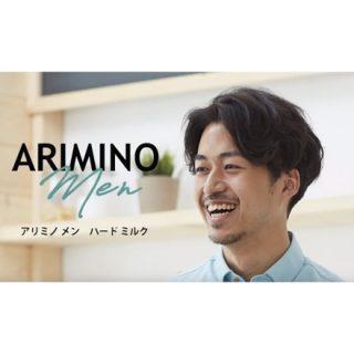 「アリミノ メン」ハード ミルク スタイリングムービーを公開しました。