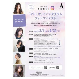 「カラーストーリー アドミオ」インスタフォトコンテスト'18春夏 開催のお知らせ