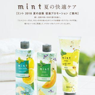 「ミント」2018 夏の店販 促進プロモーションのお知らせ