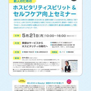 【大阪】新人のためのホスピタリティセミナーのお知らせ