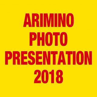 【応募締切】アリミノフォトプレゼンテーション2018