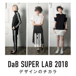 【東京】DaB SUPER LAB 2018 開催のお知らせ