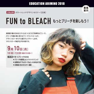 【広島】カラートレンドデザインセミナーのお知らせ