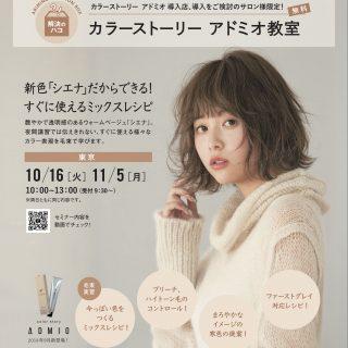 【東京】カラーストーリー アドミオ教室 開催のお知らせ【無料】