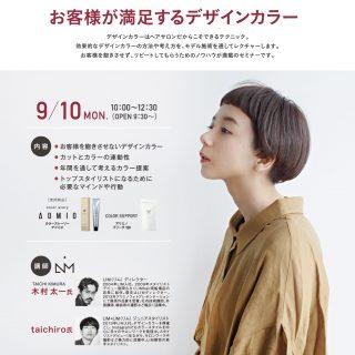 【大阪】カラートレンドデザインセミナーのお知らせ