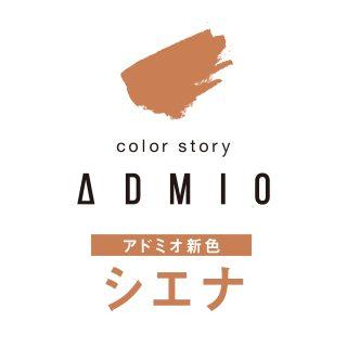 「カラーストーリー アドミオ」新色「シエナ」発売のお知らせ