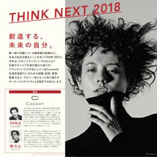 【東京】「THINK NEXT2018」開催のお知らせ
