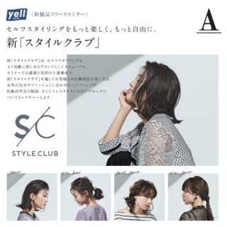 【新潟】スタイルクラブ ヘアアレンジ&アプローチセミナーのお知らせ