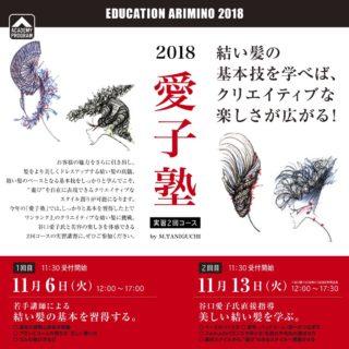 【東京】「愛子塾2018」のお知らせ