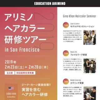 アリミノヘアカラー研修ツアー2019のお知らせ