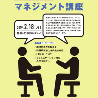 【大阪】「NEXTリーダーのためのマネジメント講座」のお知らせ