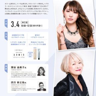 【大阪】「カラートレンドデザインセミナー」のお知らせ