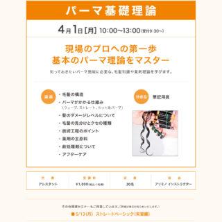 【大阪】「パーマ 基礎理論セミナー」のお知らせ