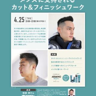 【大阪】「メンズデザインセミナー」のお知らせ