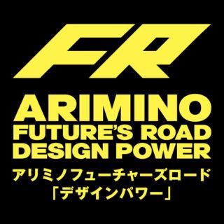 フューチャーズロード「デザインパワー」2019『U25部門』出場者募集!