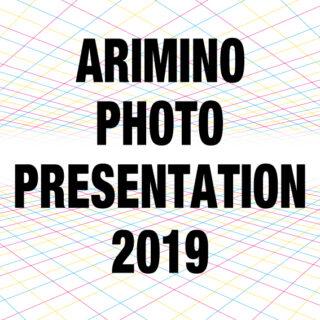 アリミノフォトプレゼンテーション2019 開催のお知らせ