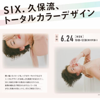 【大阪】「 カラートレントデザインセミナー by SIX. 」のお知らせ