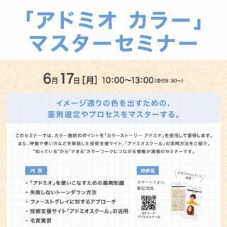 【大阪】「アドミオ カラー マスターセミナー」のお知らせ