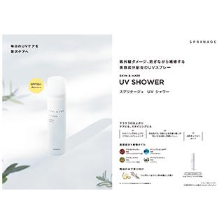 UVシャワー4
