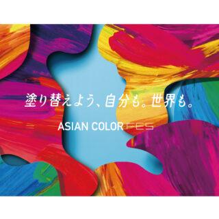 ASIAN COLOR FES ブランドサイト更新のお知らせ
