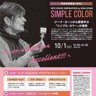 【東京】「カラーインスピレーション by ジーナ・カーン 」のお知らせ