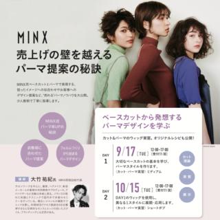 【東京】「パーマデザインセミナー by MINX 」のお知らせ