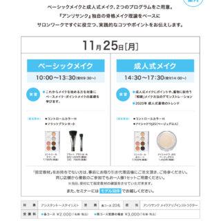 【大阪】 メイクアップセミナー開催のお知らせ
