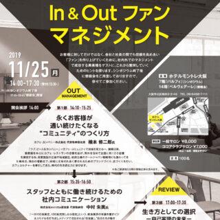 【大阪】 スクランブルシンポジウム開催のお知らせ
