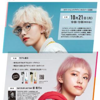 【広島】 カラートレンドデザイン by DaB のお知らせ